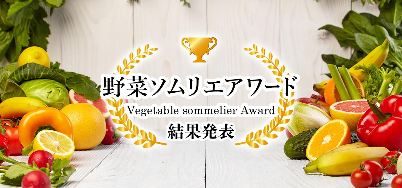 野菜ソムリエアワード