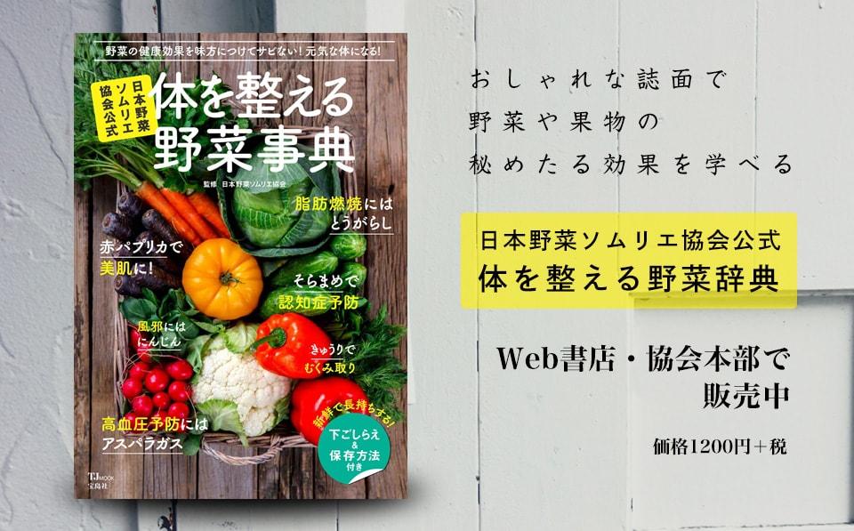 日本野菜ソムリエ協会公式 ムック本発売!