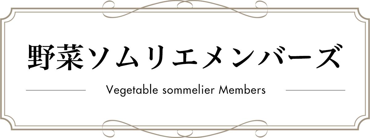 野菜ソムリエメンバーズ
