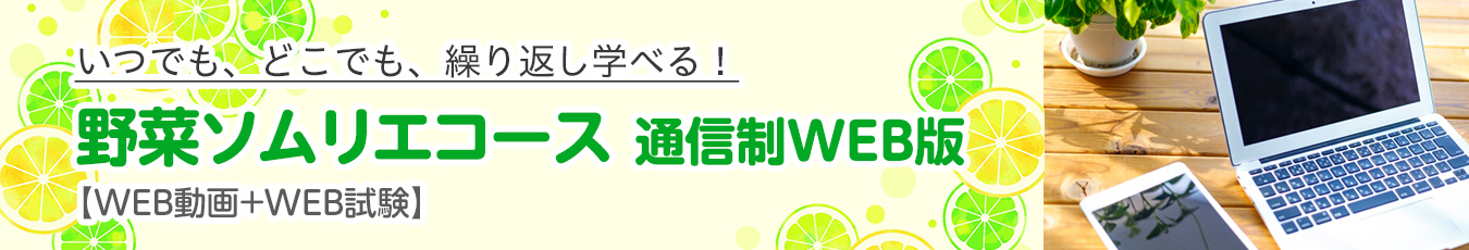新通信制(通信教材/WEB試験)受付中